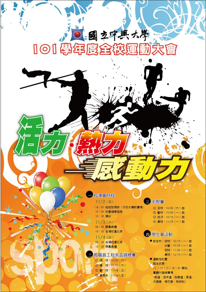 校运会海报