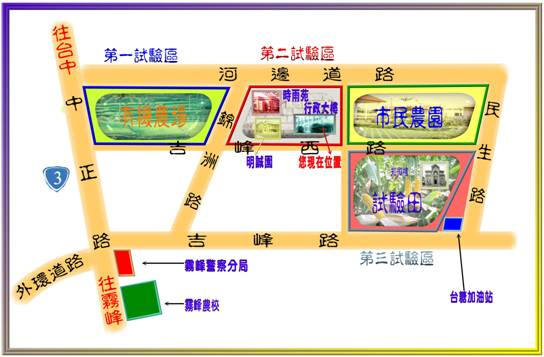 農業試驗場-簡易地圖