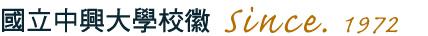 中興大學校徽,Since1972