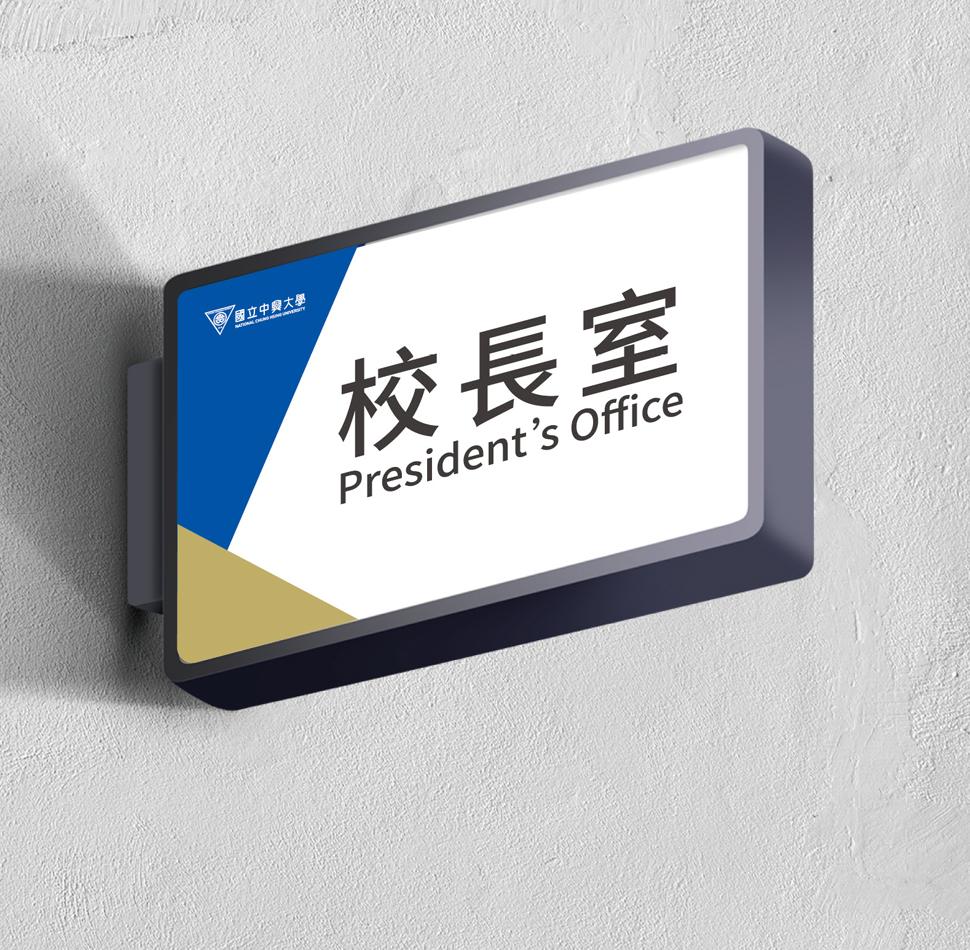 部門標示牌