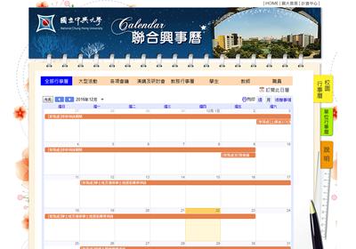 【興大學年度行事曆】