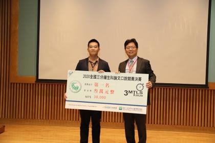 臺灣大學分子與細胞生物學研究所鄭子霖(左)獲得第一名,由興大生科院陳全木院長頒獎。