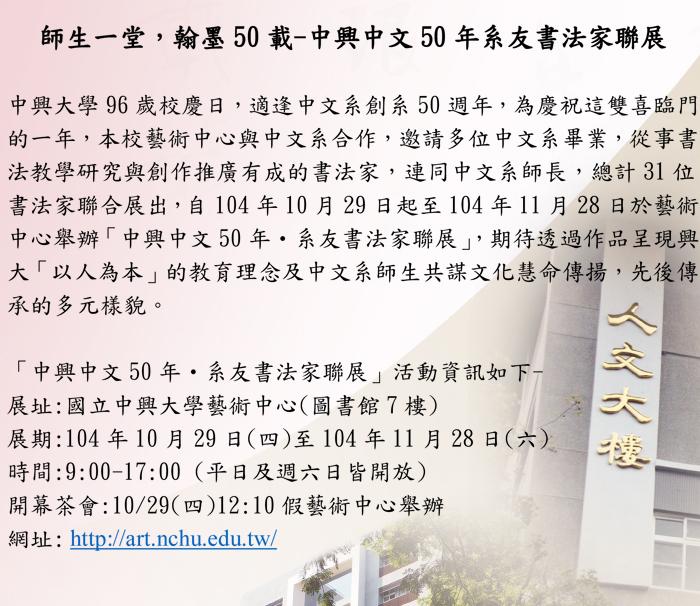 中文系友書法家聯展_新聞稿