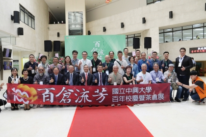 Fragrance wafting out from hundred clay tea caddies  –National Chung Hsing University holding a tea caddy show  to celebrate its 100th birthday
