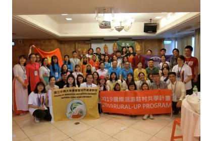 國際洄游駐村計畫由林長立副局長主持起跑儀式