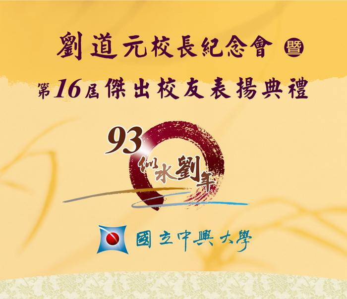 劉道元校長紀念會_網頁底版