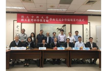 【聯合報】為強化跨領域人才培訓與探究學習的合作與交流,國立台灣科學教育館與國立中興大學今天簽署《學術交流與技術合作協議》。圖/科教館提供