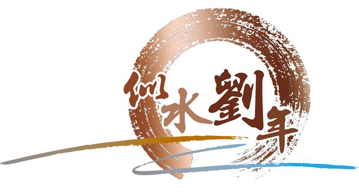 劉道元紀念會活動_似水劉年LOGO-原件