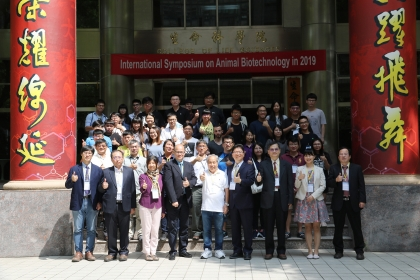 興大主辦2019年國際動物生物科技學術研討會