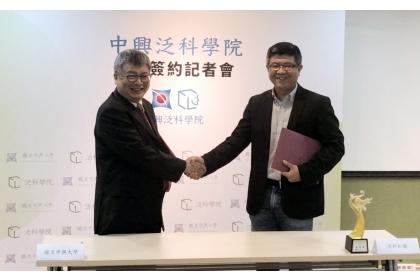 中興大學將與泛科知識合作推出「中興泛科學院」,雙方10/2簽約。