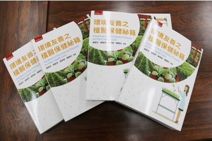 國內第一本集大全的環境友善植物保健書籍8月出版,版稅所得也將全數捐出作為興大興翼獎學金,資助經濟弱勢學生向學。
