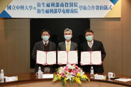 簽約儀式由興大薛富盛校長(中)、部立南投醫院洪世昌副院長(左)及部立草屯療養院藍祚鴻院長(右)代表簽約。