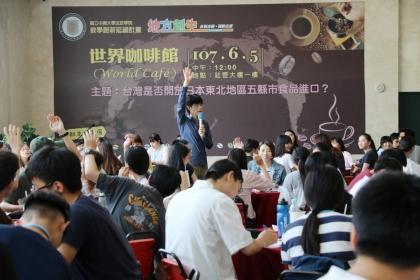 中興大學法政學院推動教學創新,6月5日舉辦世界咖啡館活動,由國政所楊三億教授主持。