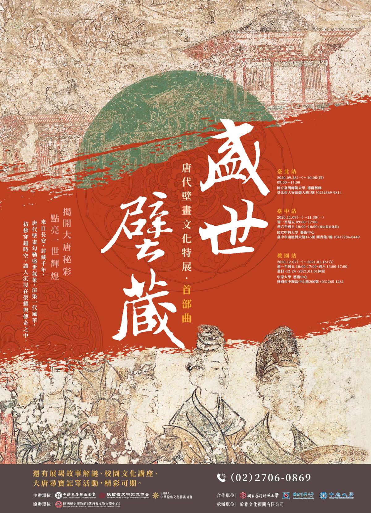 盛世壁藏~唐代壁畫文化特展・首部曲-海報