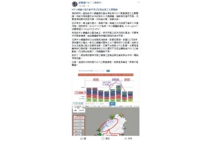 【新頭殼】中興大學教授莊秉潔在臉書發文指出,鍋爐改燒天然氣是改善空品的關鍵。