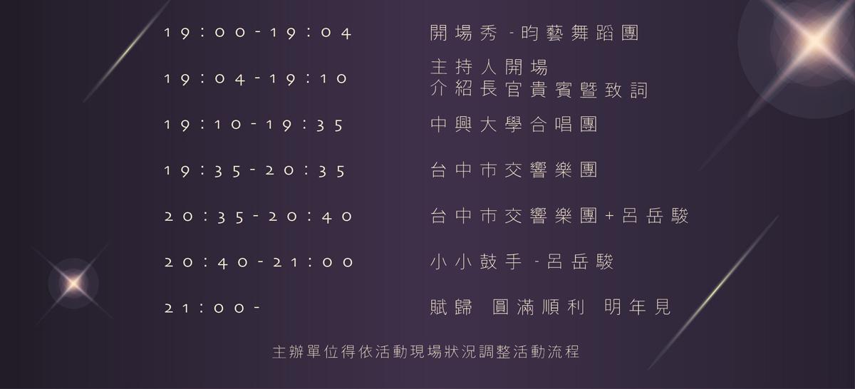 音樂會節目表