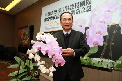 中興大學副校長、生物科技學研究所講座教授楊長賢解開蘭花花色及老化之謎
