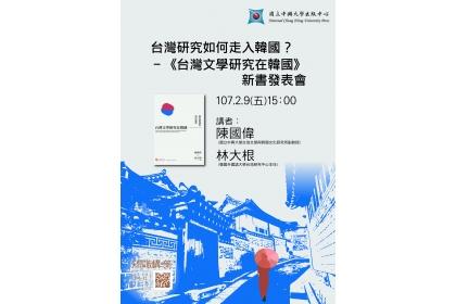 第二場講座在2月9日下午3點至3點45分舉辦,邀請台文所陳國偉老師及韓國外國語大學台灣研究中心林大根主任分享《台灣文學研究在韓國》新作。