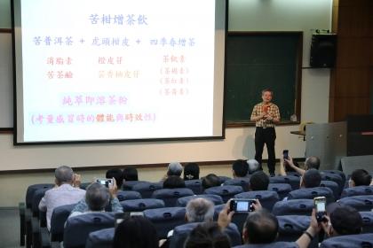 中興大學生物科技學研究所曾志正教授主持的製茶產學聯盟,歷時三年,開發「苦柑熷茶飲」,9月7日在中興大學舉辦發表會。