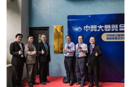 興大副校長周至宏(右3)、金屬中心執行長林秋豐(左3)等人共同為聯盟辦公室揭牌。計資中心攝