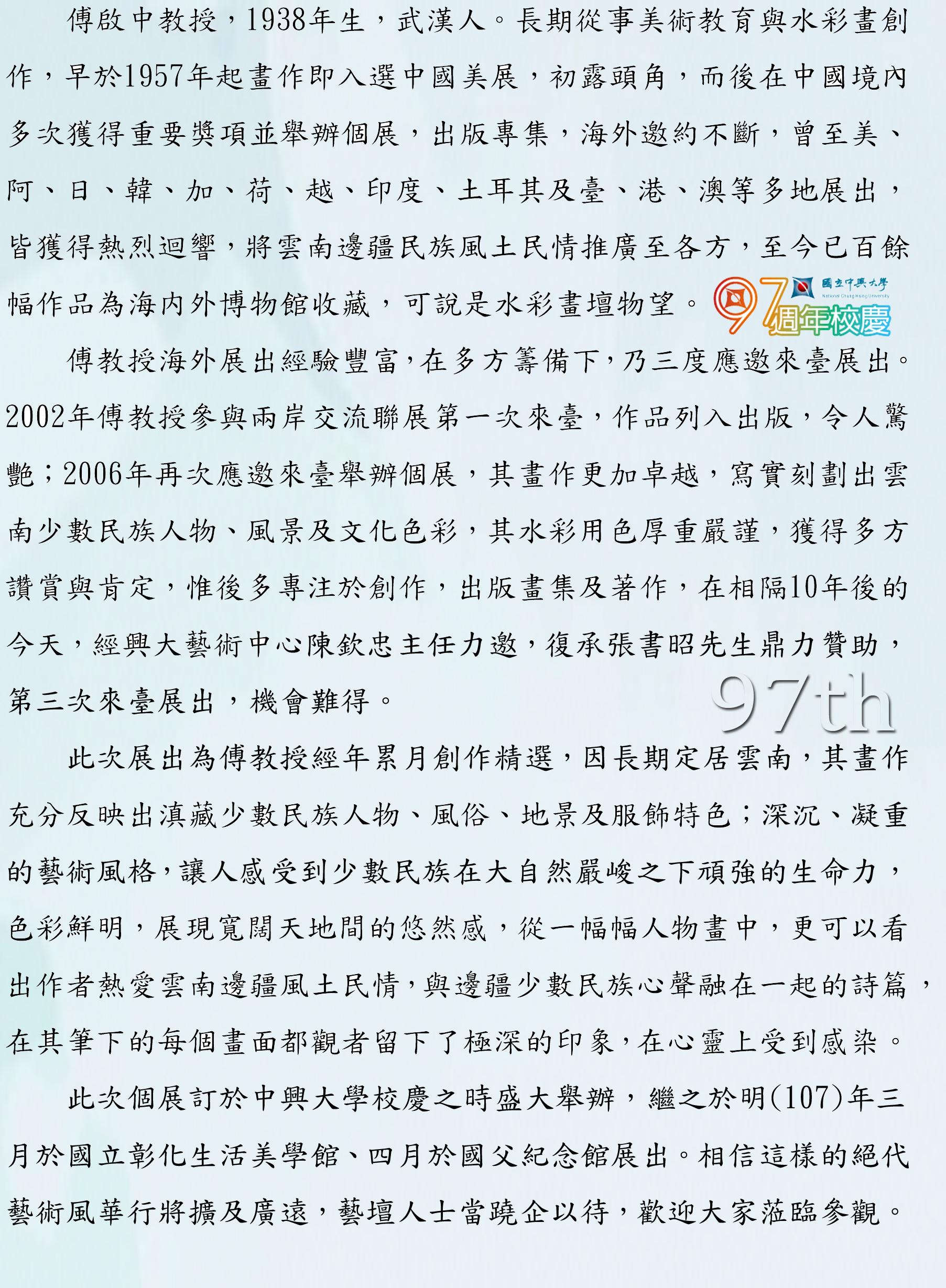情繫香格里拉的水彩大家-傅啟中教授展(新聞稿)
