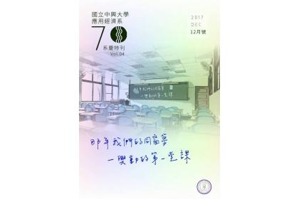 興大應經系-回憶共享展望未來「70系慶特刊第四期」出刊