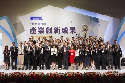 108年經濟部產業創新成果聯合頒獎典禮」得主合影