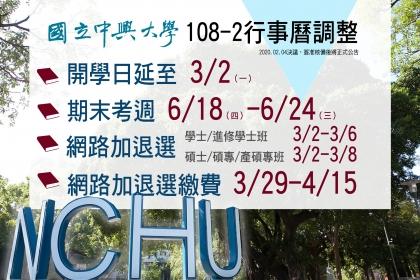 108-2行事曆調整