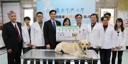 【公關組】守護搜救犬健康 興大頒給鐵雄免費醫療卡