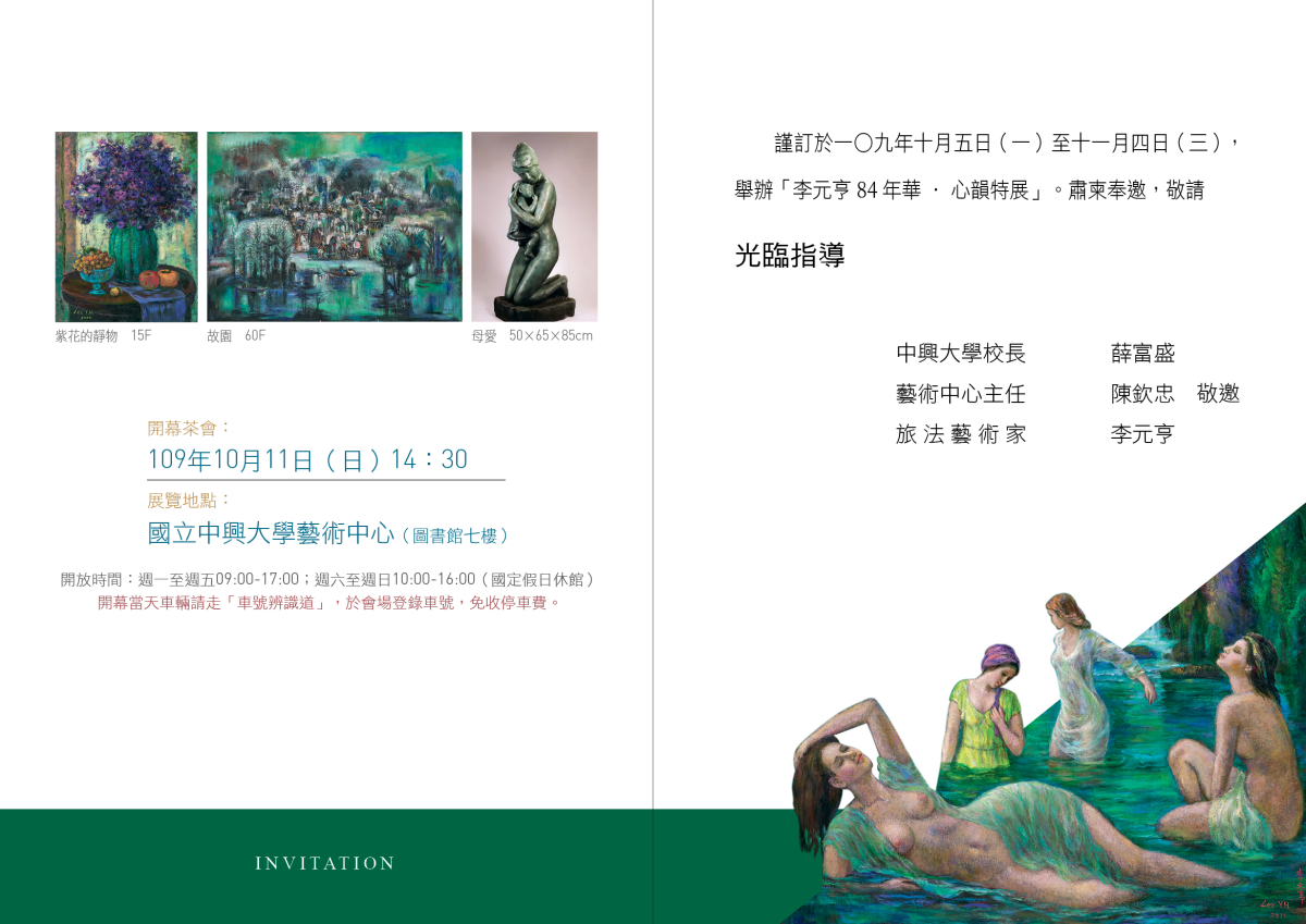 李元亨84年華・心韻特展- 邀請卡(內頁)