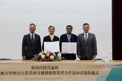 The MOU was signed by Fuh-Sheng Shieu(left 2), President of NCHU, and Ravi Khetarpal(right 2), Executive Secretary of APAARI.
