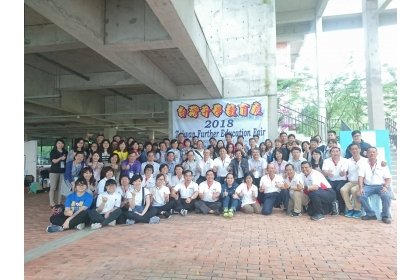 2018台灣升學教育展與會人員合影