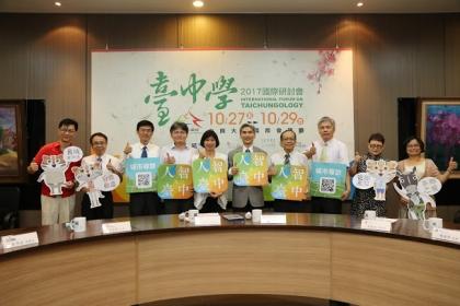 台中市副市長林依瑩、興大校長薛富盛等人共同宣布臺中學國際研討會報名啟動。   圖:國立中興大學網站