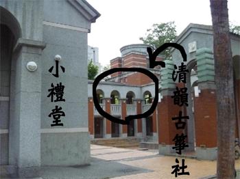 校慶音樂會_表演團體簡介_中興大學清韻古箏社