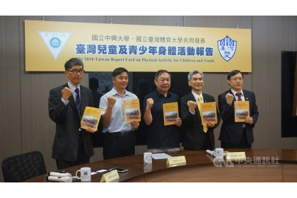 【中央社】國立中興大學和國立台灣體育運動大學最新研究發現,台灣兒童青少年總體身體活動量偏低,呼籲國人加強兒童青少年對身體活動與健康的意識。