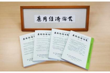 中興大學出版品《應用經濟論叢》,獲期刊即時傳播獎殊榮。