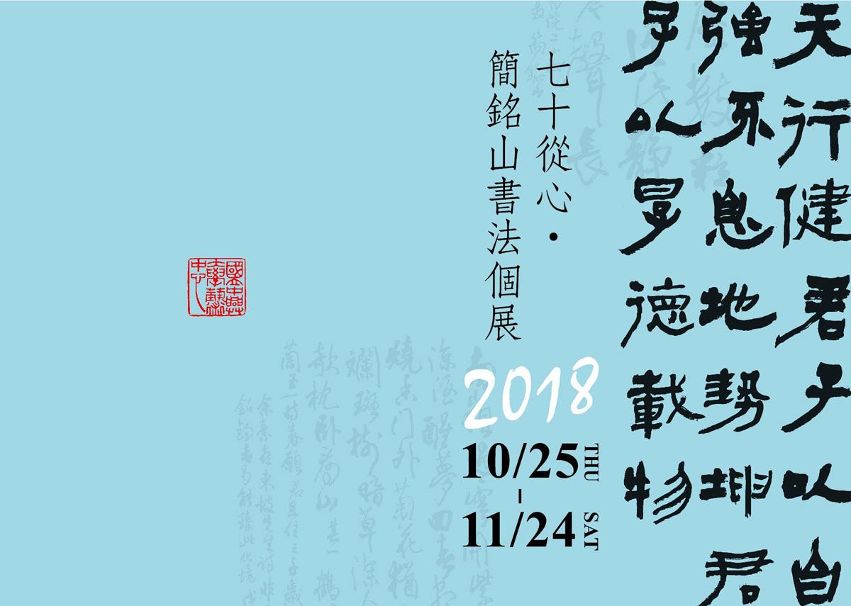 七十從心2018簡銘山書法個展