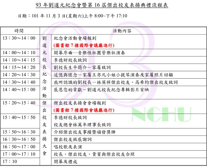 劉道元校長紀念會_流程表