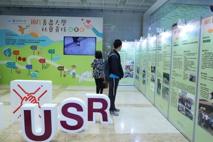 「大學社會責任計畫(USR)」則以影片、海報、實體陳列,展示八大計畫主題