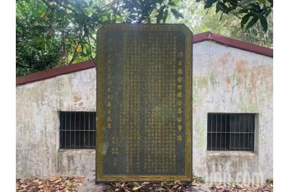 陳登昌後代在1995立碑記載爭回開基祖墓地的過程。記者吳淑玲/攝影