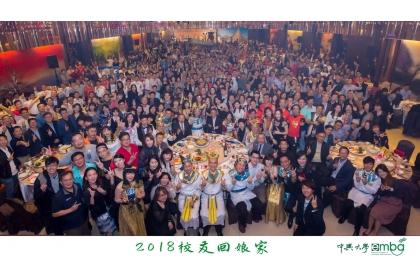 今年興大EMBA校友回娘家活動席開近80桌,美國、上海、越南等各地校友齊聚一堂,熱鬧又溫馨。
