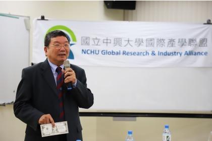 中興大學國際產學聯盟徐新宏執行長
