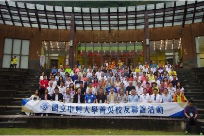 中興大學校友總會與母校6月13至14日聯合舉辦兩天一夜菁英校友聯誼活動