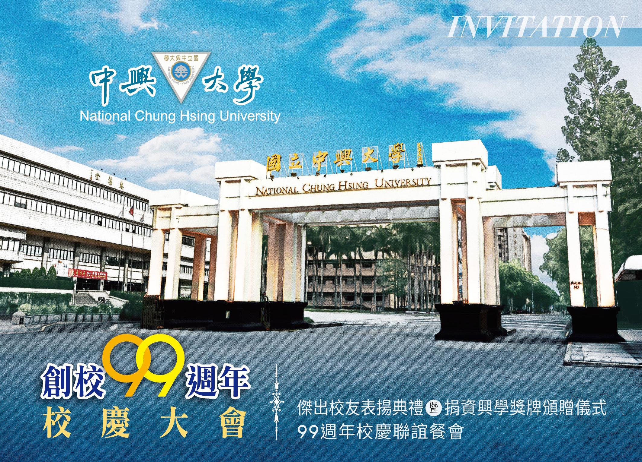 107學年度校慶(99週年)