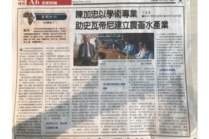 稿源:2021-7-5/工商時報/ 國際經貿/名家評論/刁曼蓬