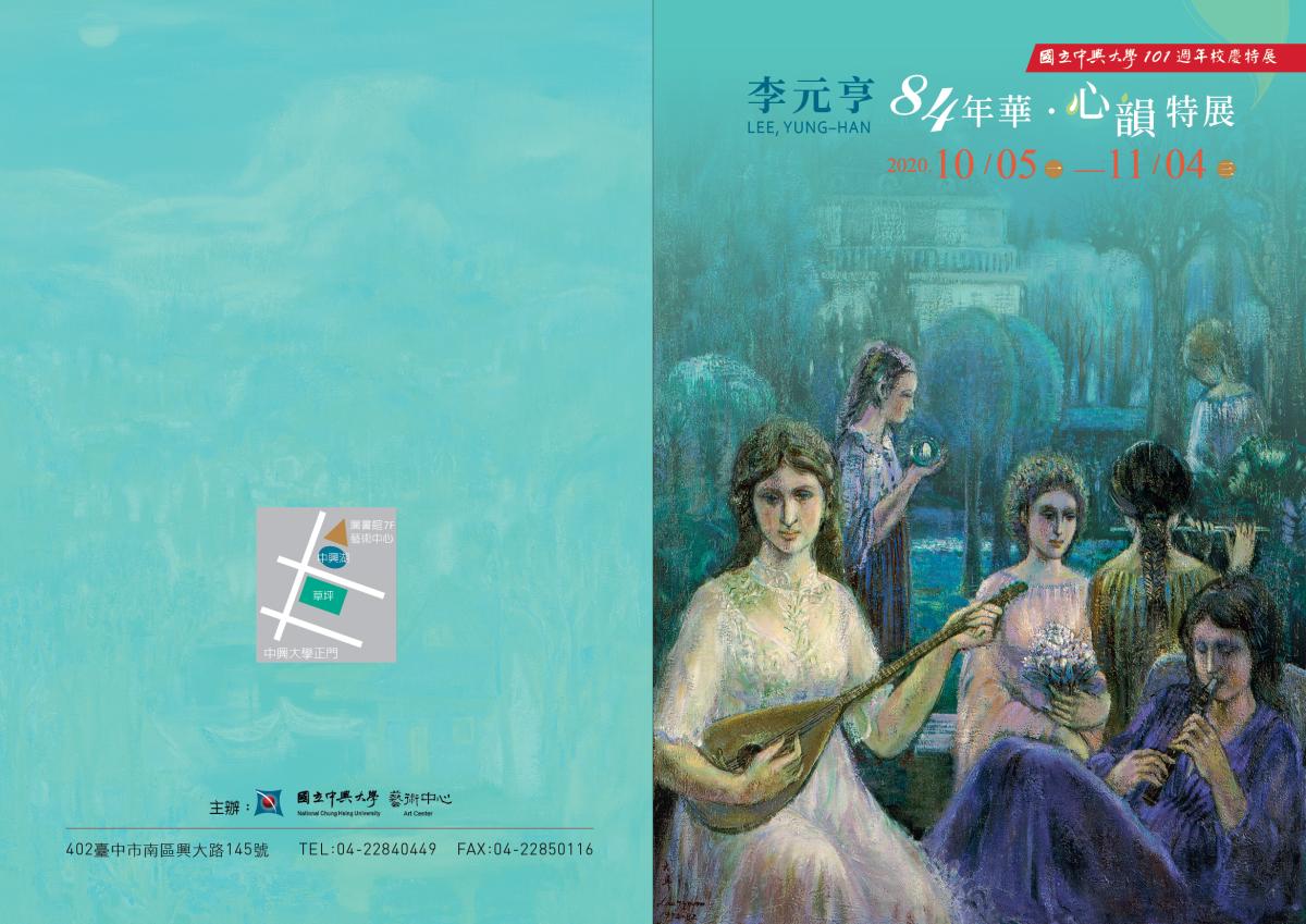 李元亨84年華・心韻特展-邀請卡(正頁)