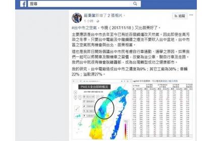 【中國時報】莊秉潔在臉書貼文開頭就直接這樣宣稱,「台中市之空氣,今晚(2017/11/18)又比苗栗好了。」(陳世宗翻攝)