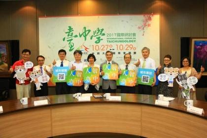 【中國時報】台中市舉辦「台中學國際研討會」,邀民眾報名,一同探討台中特色。(林欣儀攝)