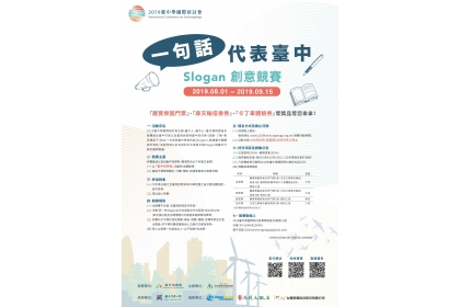「2019臺中學國際研討會」全民標語競賽海報
