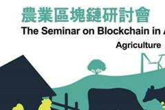 【媒體報導】中興大學農業區塊鏈研討會 8/24日舉行